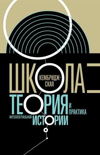 Сборник, Михаил Велижев, Кембриджская школа. Теория и практика интеллектуальной истории