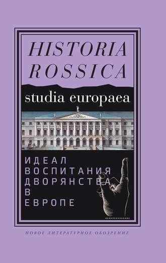 Сборник, Владимир Берелович, Идеал воспитания дворянства в Европе. XVII–XIX века
