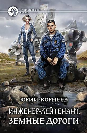Инженер-лейтенант. Земные дороги