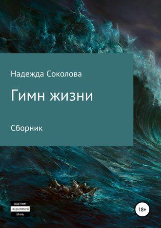 Надежда Соколова, Гимн жизни