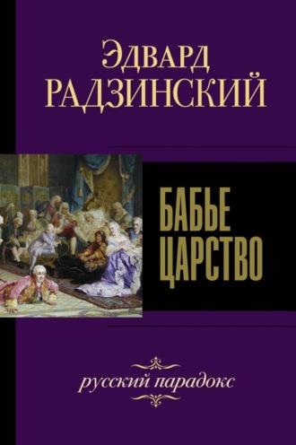 Эдвард Радзинский, Бабье царство. Русский парадокс