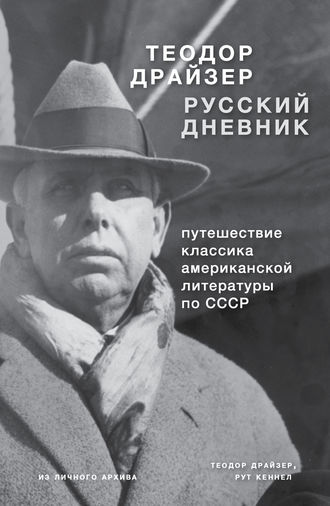 Теодор Драйзер, Драйзер. Русский дневник