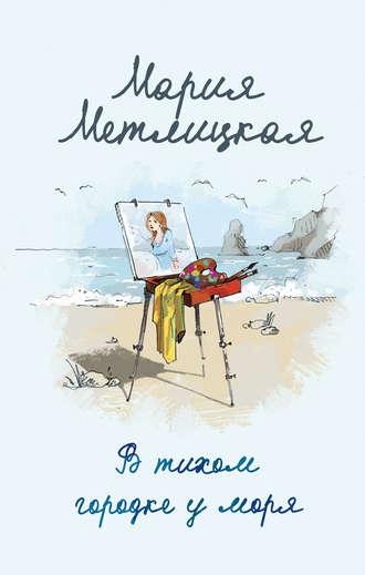 Мария Метлицкая, В тихом городке у моря