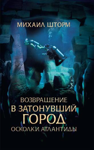 Михаил Шторм, Возвращение в затонувший город. Осколки Атлантиды