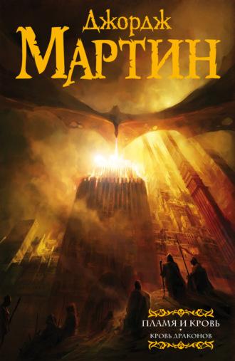 Джордж Мартин, Пламя и кровь. Кровь драконов