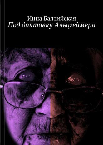 Инна Балтийская, Под диктовку Альцгеймера