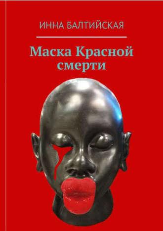 Инна Балтийская, Маска красной смерти