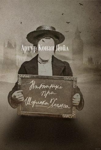 Артур Конан Дойл, Нататкі пра Шэрлака Холмса (зборнік)