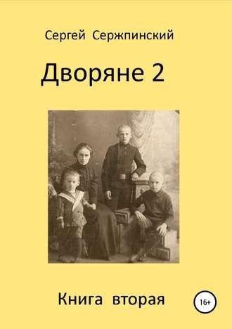 Сергей Сержпинский, Дворяне 2