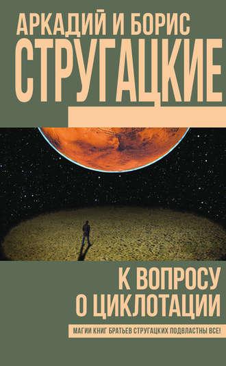 Аркадий и Борис Стругацкие, К вопросу о циклотации (сборник)