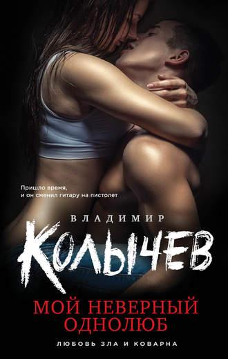 Владимир Колычев, Мой неверный однолюб