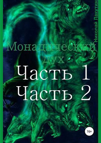 Николай Лакутин, Монадический дух. Часть 1. Часть 2