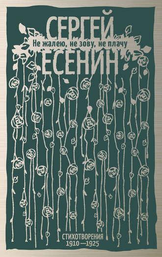 Сергей Есенин, Не жалею, не зову, не плачу. Стихотворения 1910-1925
