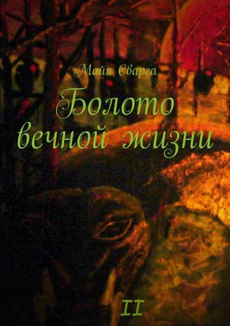 Болото вечной жизни. II часть