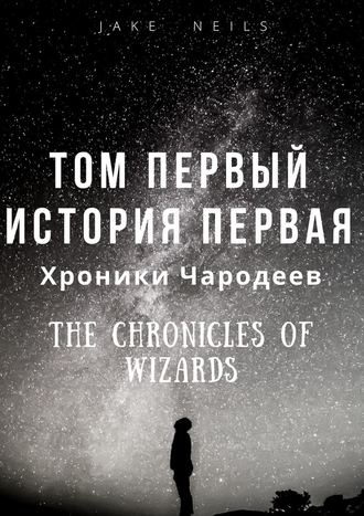 Хроники Чародеев. ТомI.История1