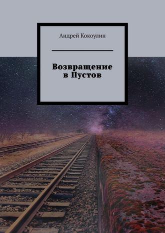 Андрей Кокоулин, Возвращение в Пустов