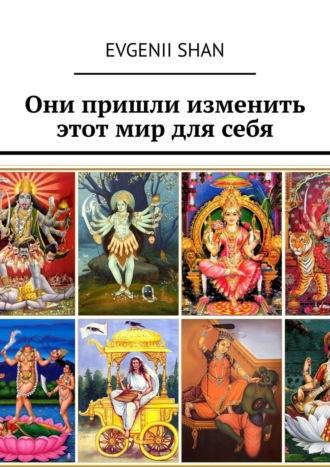 Evgenii Shan, Они пришли изменить этот мир для себя