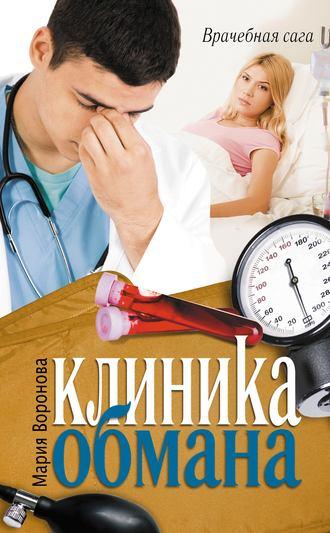 Мария Воронова, Клиника обмана