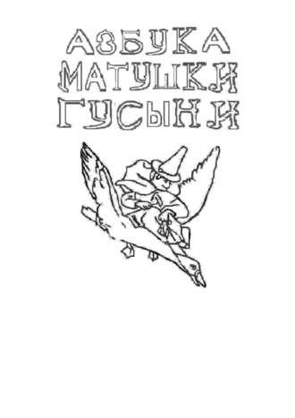 Азбука Матушки Гусыни. Раскраска-билингва