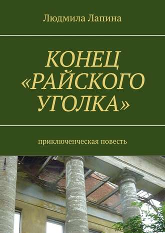 Людмила Лапина, Конец «Райского уголка». Приключенческая повесть