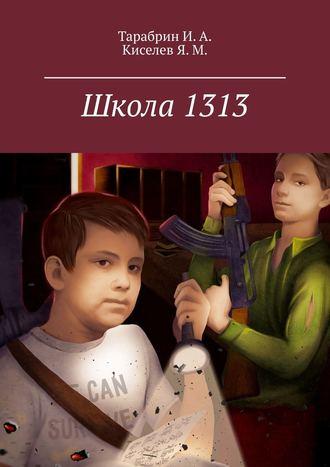 Школа 1313