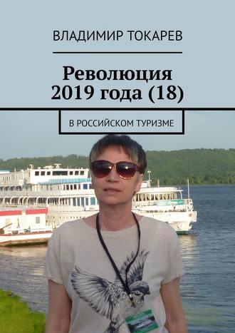 Владимир Токарев, Революция 2019года(18). В российском туризме