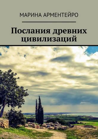 Марина Александрова, Послания древних цивилизаций. Исторические уроки Лемурии иАтлантиды