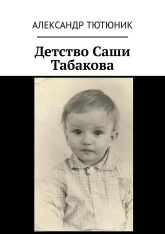Детство Саши Табакова