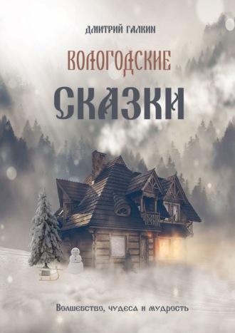 Дмитрий Галкин, Вологодские сказки