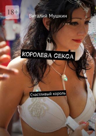 Виталий Мушкин, Королева секса. Счастливый король