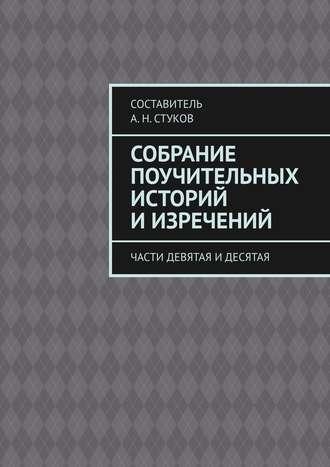 А. Стуков, Собрание поучительных историй иизречений. Части девятая идесятая