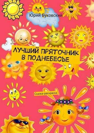 Юрий Буковский, Лучший Пряточник в Поднебесье. Сказка-раскраска