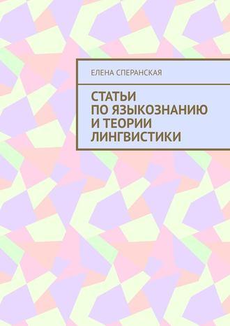 Елена Сперанская, Статьи по языкознанию и теории лингвистики