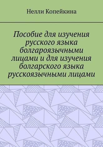Нелли Копейкина, Пособие для изучения русского языка болгароязычными лицами и для изучения болгарского языка русскоязычными лицами