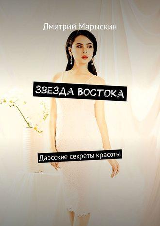 Дмитрий Марыскин, Звезда Востока. Даосские секреты красоты