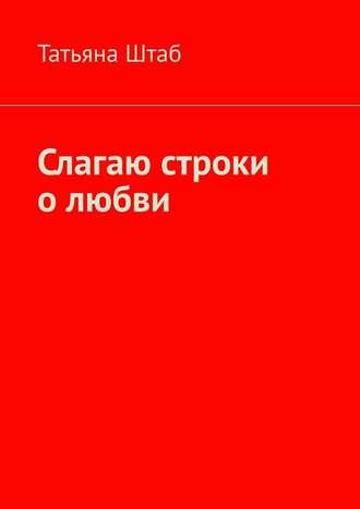 Татьяна Штаб, Слагаю строки о любви