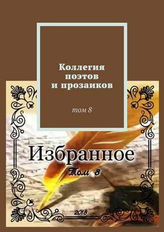 Александр Малашенков, Коллегия поэтов ипрозаиков. Том8