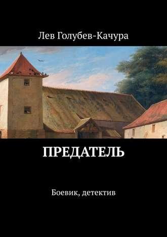 Лев Голубев-Качура, Предатель. Боевик, детектив