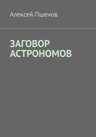 Алексей Пшенов, Заговор астрономов