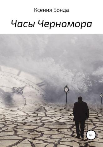 Часы Черномора