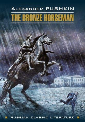 Александр Пушкин, The bronze Horseman / Медный всадник. Книга для чтения на английском языке