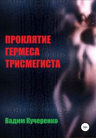 Вадим Кучеренко, Гермес Трисмегист