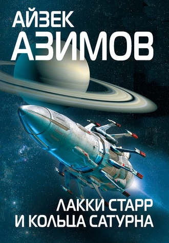 Айзек Азимов, Лакки Старр и кольца Сатурна