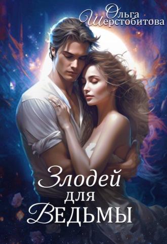Ольга Шерстобитова, Злодей для ведьмы