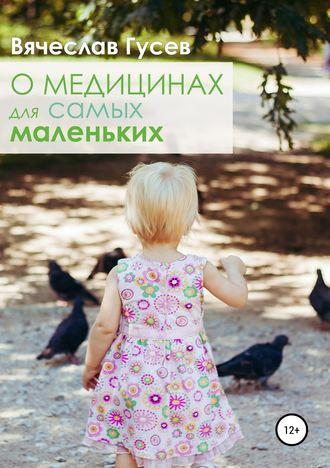 Вячеслав Гусев, О медицинах для самых маленьких