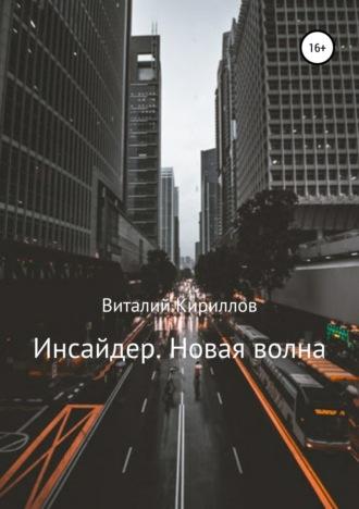 Виталий Кириллов, Инсайдер. Новая волна
