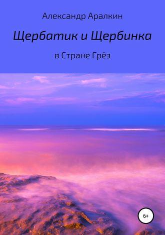 Щербатик и Щербинка в Стране грёз