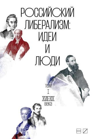 Коллектив авторов, Российский либерализм: Идеи и люди. В 2-х томах. Том 1: XVIII–XIX века