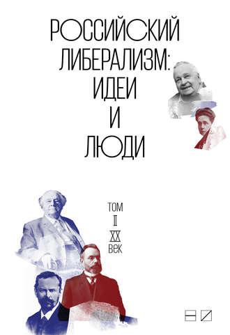 Коллектив авторов, Российский либерализм: Идеи и люди. В 2-х томах. Том 2: XX век