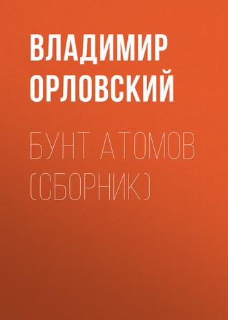 Бунт атомов (сборник)